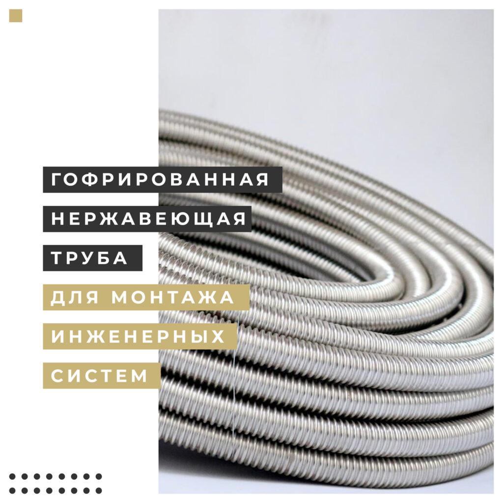 гофрированная нержавеющая труба для монтажа инженерных сетей дома